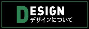 デザインについてバナー
